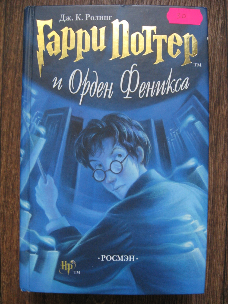 book report on harry potter Book report i introduction book title: harry potter and the sorcerer's stone no of pages: 309pages publisher: scholastic author: jk rowling overview: -harry potter is an 11 year old boy who has lived with the dursley family ever since his parents died in a car crash.
