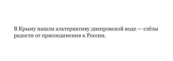Оккупанты констатировали, что ряд населенных пунктов в Крыму испытывают дефицит воды. В некоторых уже нет и центрального водопровода - Цензор.НЕТ 7496